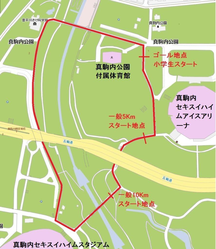 真駒内公園雪上マラソン