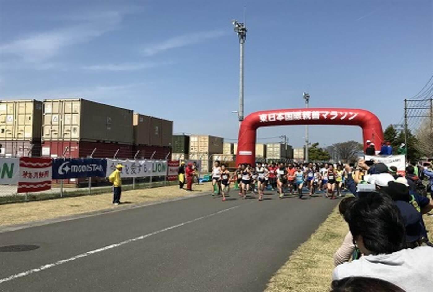 東日本国際親善マラソン | 神奈川(相模原市相模補給廠ハーフマラソンコース)