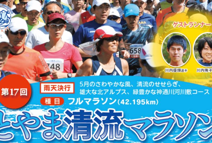 とやま清流マラソン | 富山(自然ふれあい学習館)