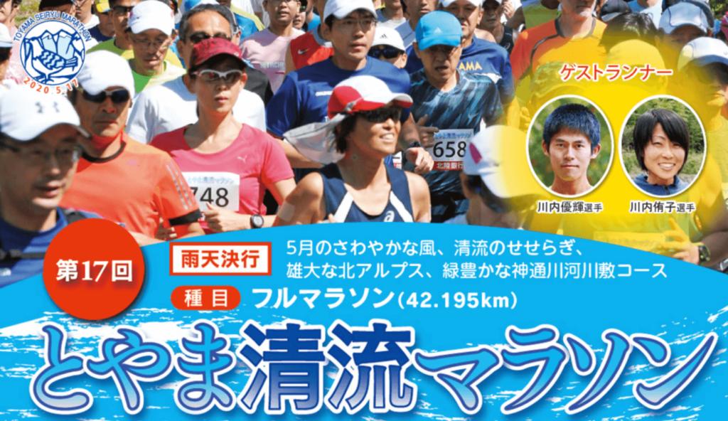 とやま清流マラソン   富山(自然ふれあい学習館)