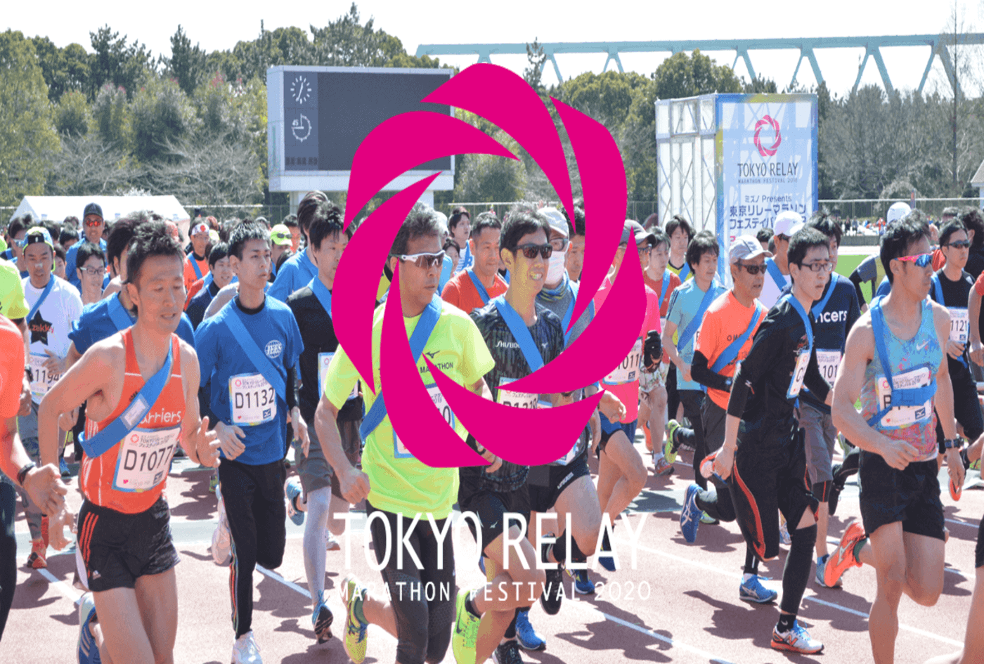 東京リレーマラソンフェスティバル |(夢の島競技場)