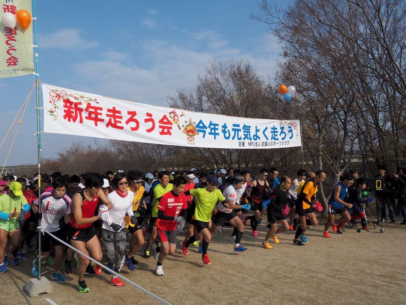 武庫川ペアハーフマラソン   兵庫県