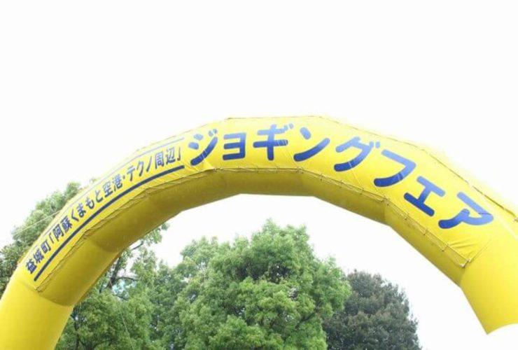 ジョギングフェア 熊本 | 益城町(テクノ公園)