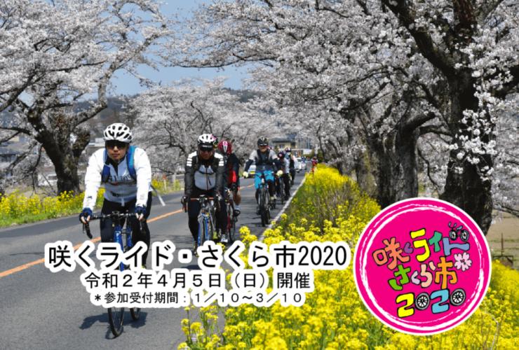 咲くライド・さくら市 | 栃木(鬼怒川河川公園)