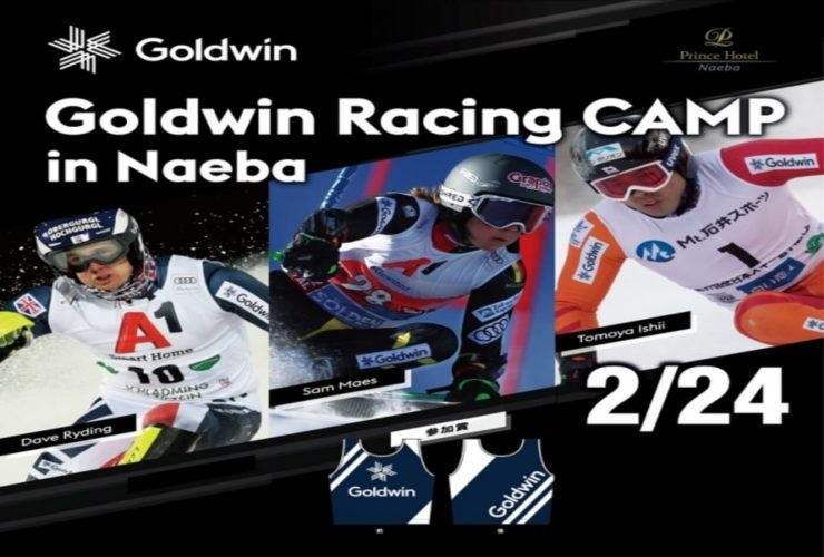 Goldwin Racing CAMP in Naeba | 新潟(苗場スキー場)
