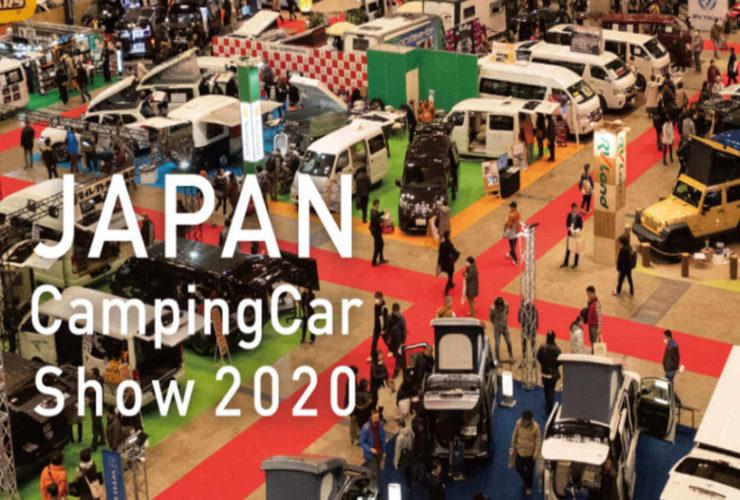 ジャパンキャンピングカーショー | 千葉(幕張メッセ国際展示場)