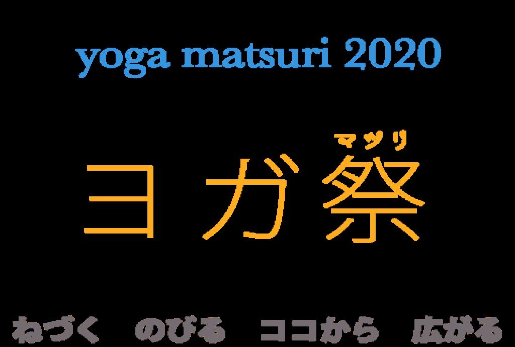 ヨガ祭2020 | 東京(バンデミエール・ヨガスタジオ)