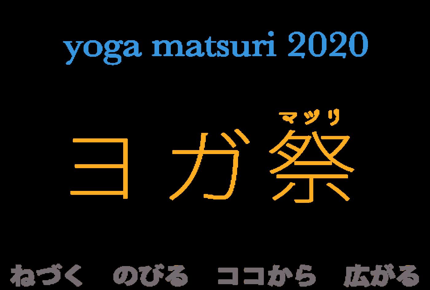 ヨガ祭2020   東京(バンデミエール・ヨガスタジオ)