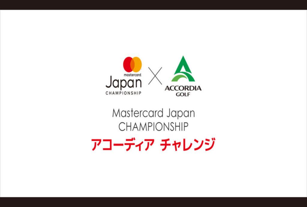Mastercard Japan Championship アコーディアチャレンジ   東京都