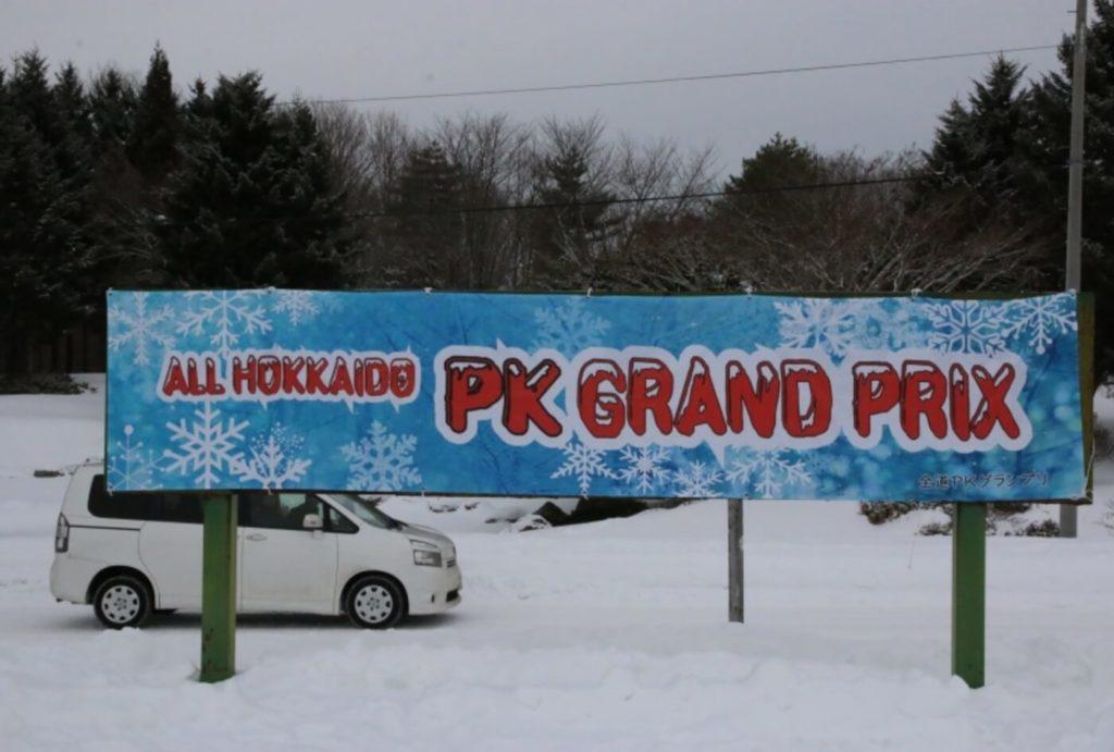 全道PKグランプリ   北海道(二風谷ファミリーランド)