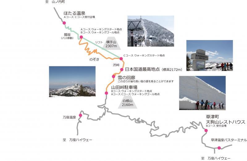 雪の回廊ウォーキング
