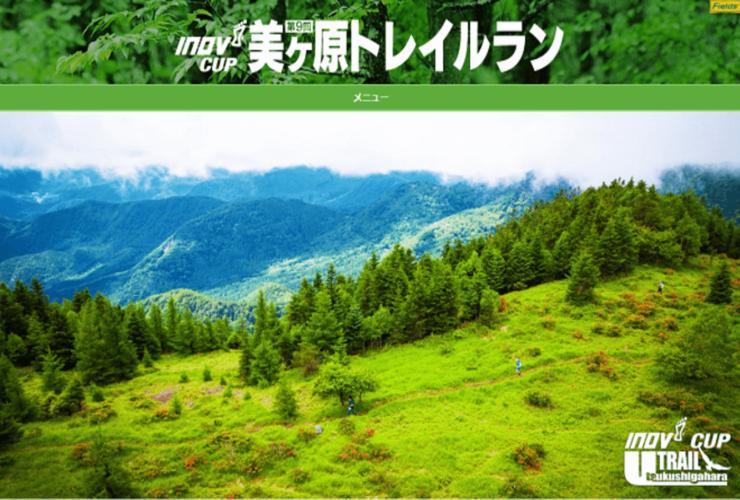 美ヶ原トレイルラン | 長野(ブランシュたかやま・スキーリゾート)