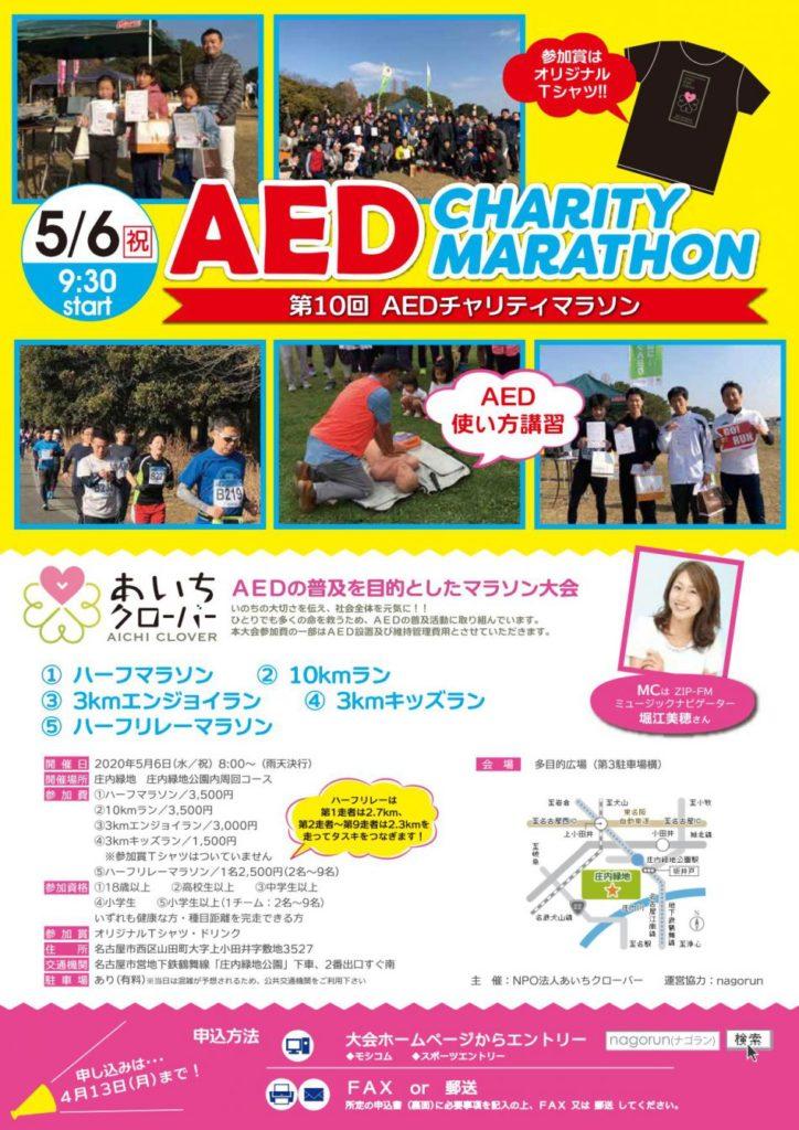 AEDチャリティマラソン