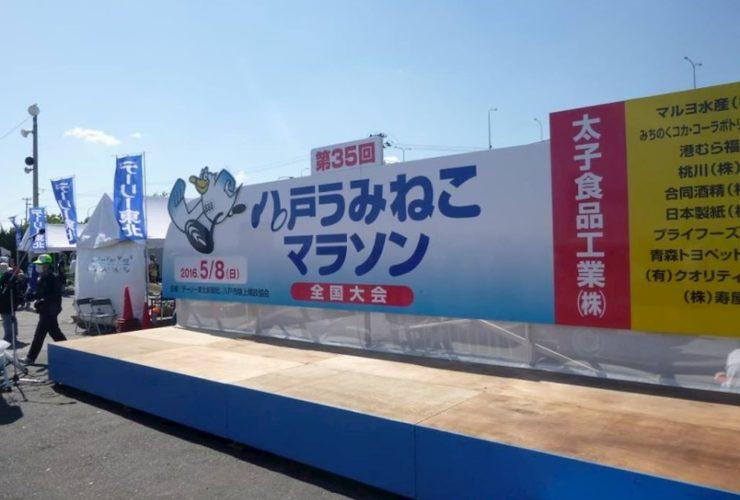 八戸うみねこマラソン全国大会 | 青森(八戸水産公社前)