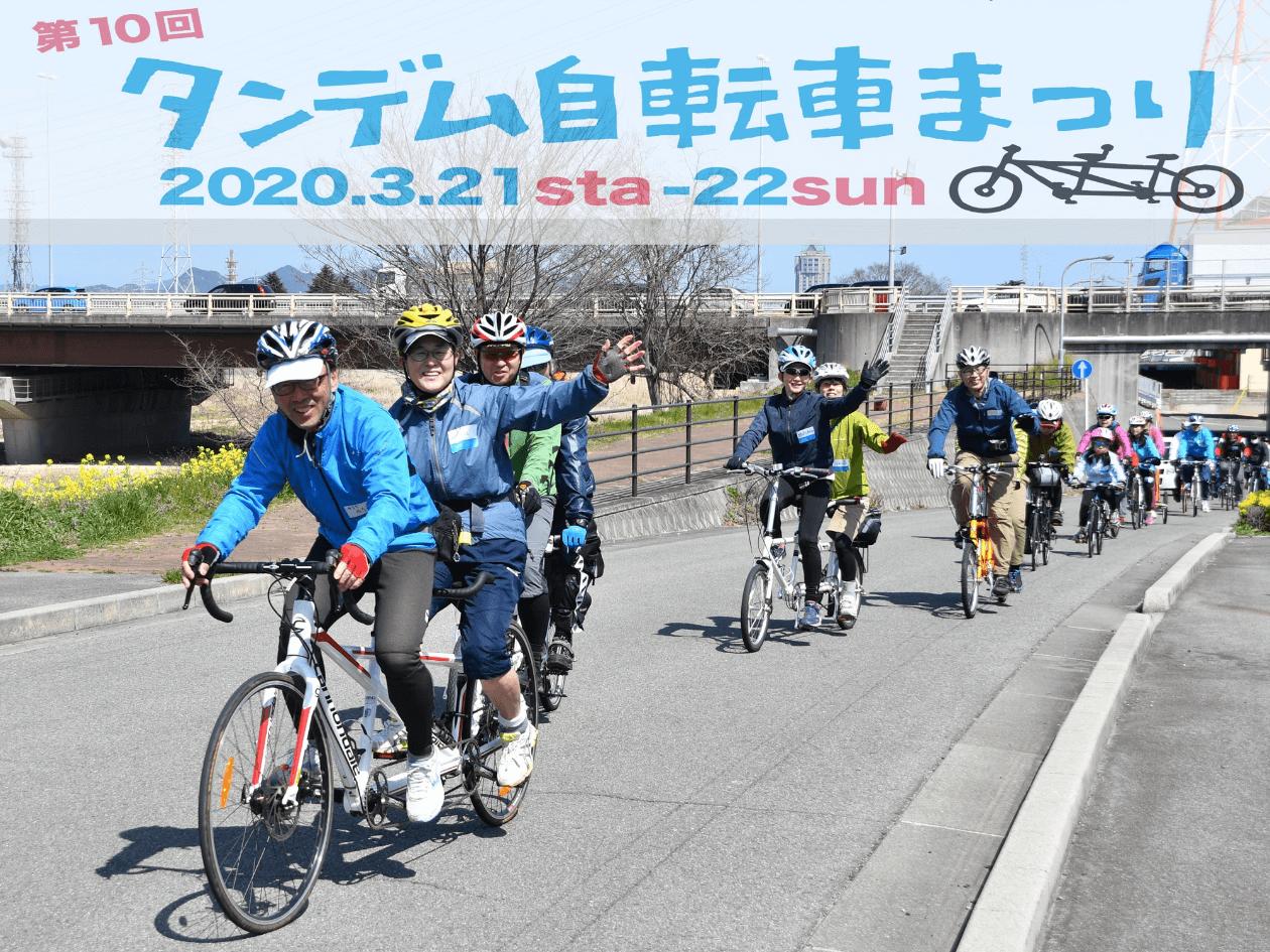 タンデム自転車まつり in しまなみ海道 | 愛媛(シクロの家)