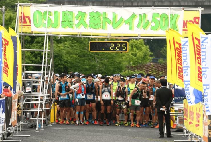 2020OSJ奥久慈トレイルレース | 茨城県