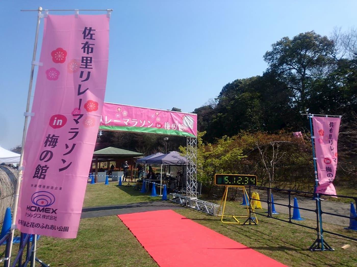 佐布里リレーマラソン | 愛知(佐布里 緑と花とふれあい公園)