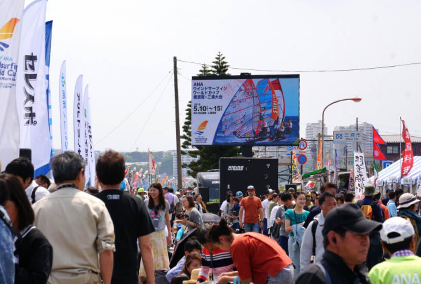 ANAウインドサーフィンワールドカップ横須賀・三浦大会 | 神奈川(津久井浜海岸・三浦海岸)
