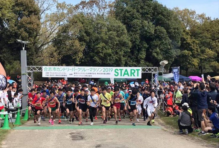 合志市カントリーパークリレーマラソン | 熊本県