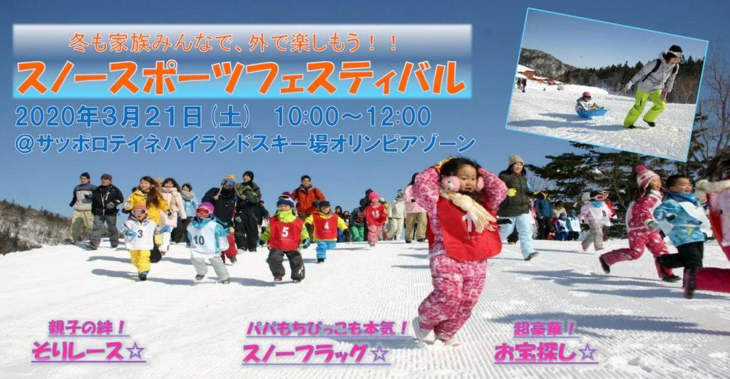 200人規模のスノースポーツフェスティバル   北海道(サッポロテイネスキー場)