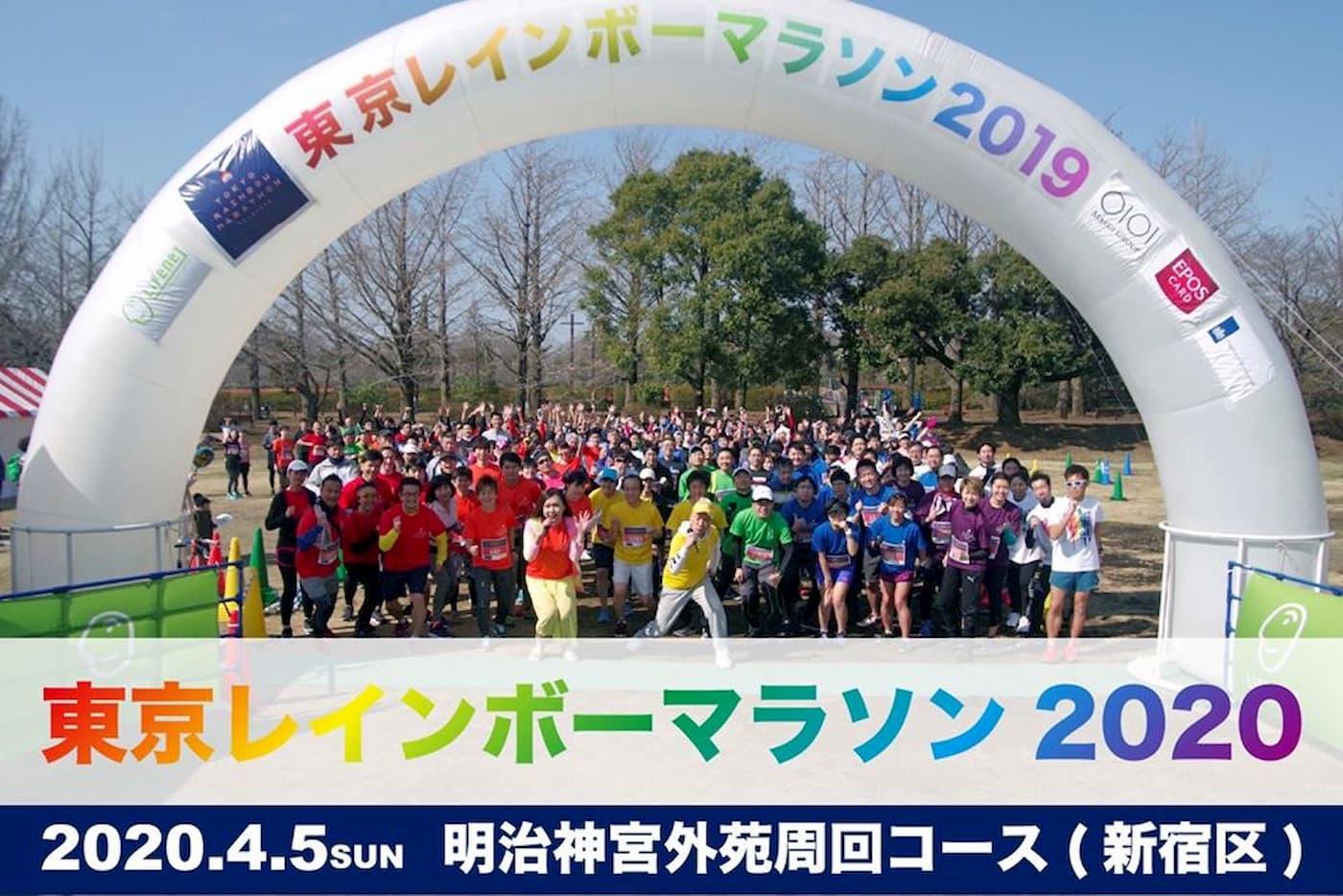 東京レインボーマラソン2020 | 東京(明治神宮外苑周辺特設会場)
