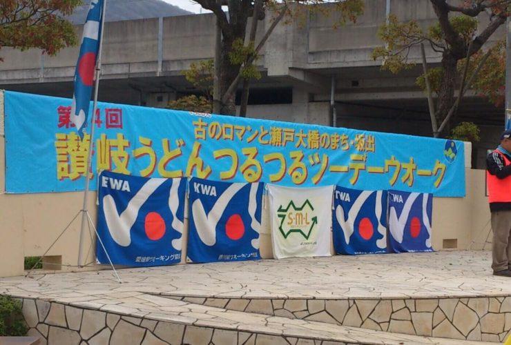 讃岐うどんつるつるツーデーウオーク | 香川県