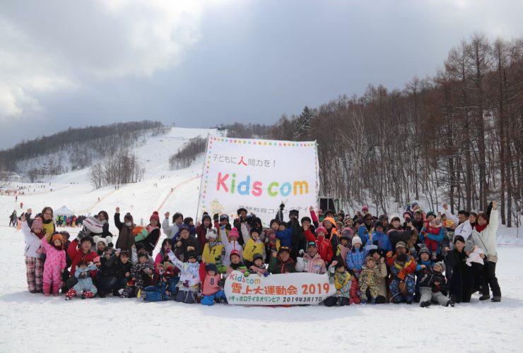 200人規模のスノースポーツフェスティバル | 北海道(サッポロテイネスキー場)