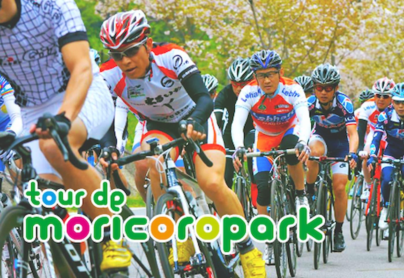 バイクナビ・グランプリ ツール・ド・モリコロパーク | 愛知(愛・地球博記念公園)