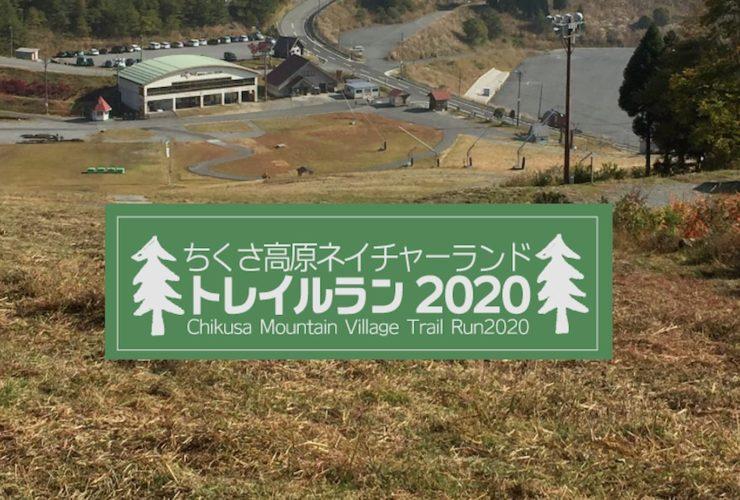 ちくさ高原ネイチャーランドトレイルラン2020 | 兵庫県