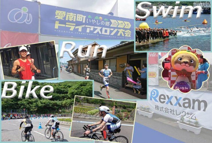 愛南町いやしの郷トライアスロン大会2020 | 愛媛県