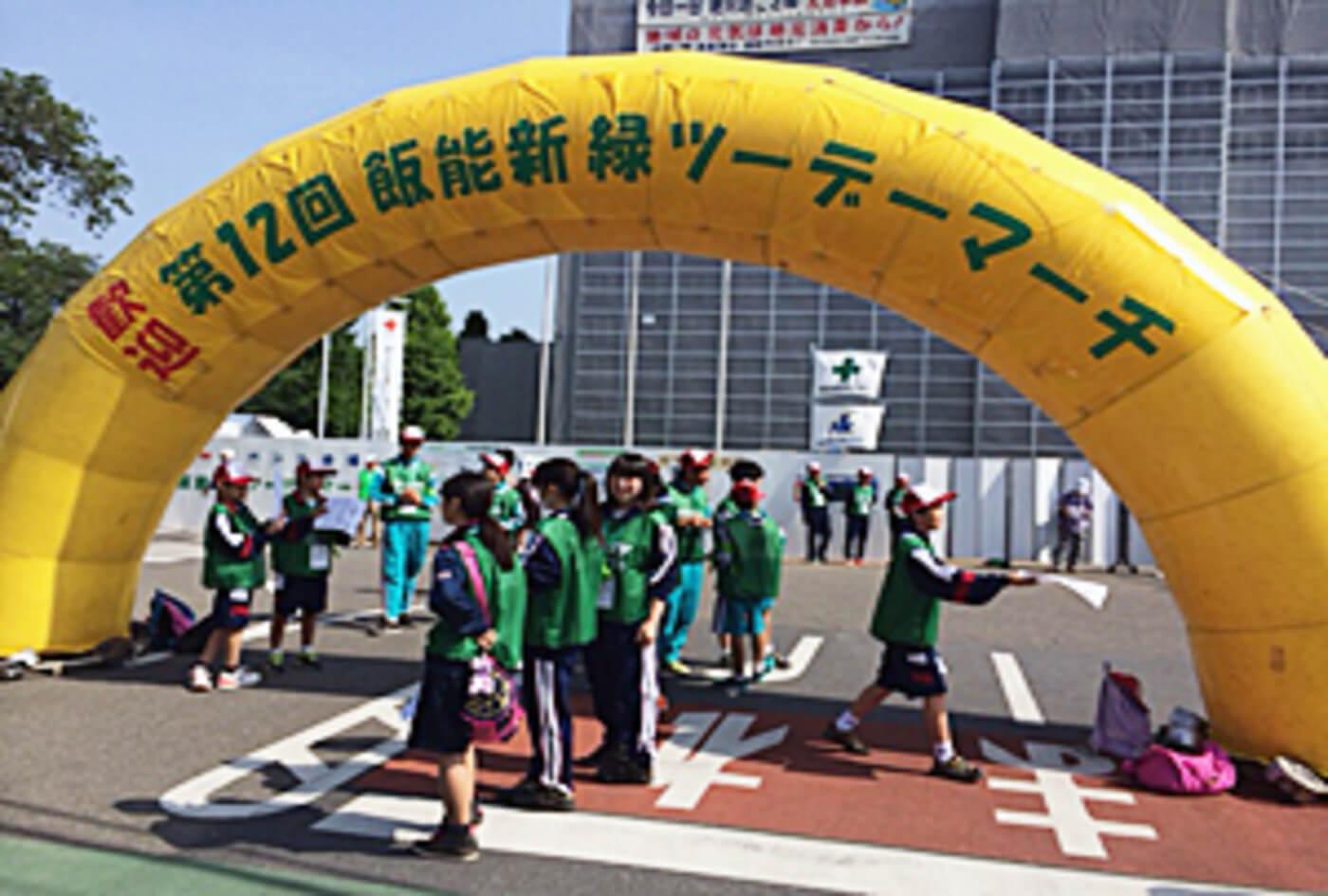飯能新緑ツーデーマーチ   埼玉(飯能市)