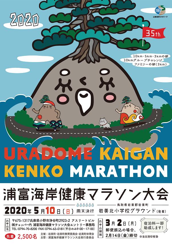 浦富海岸健康マラソン