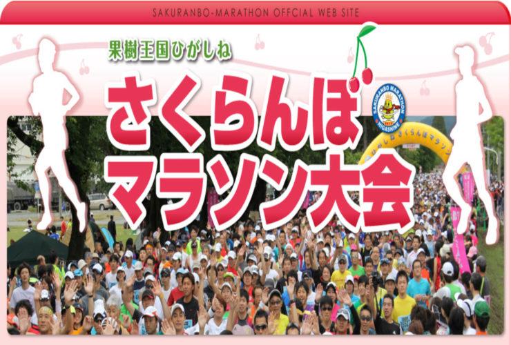 ひがしねさくらんぼマラソン大会 | 山形(陸上自衛隊神町駐屯地)