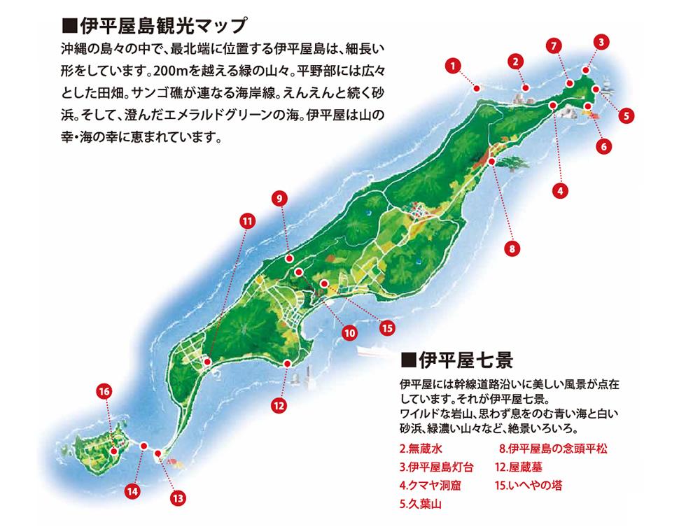 伊平屋ムーンライトマラソン | 沖縄県