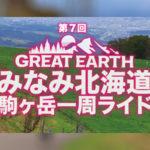 【募集期間9月16日まで!】GREAT EARTH 第7回みなみ北海道駒ケ岳一周ライド