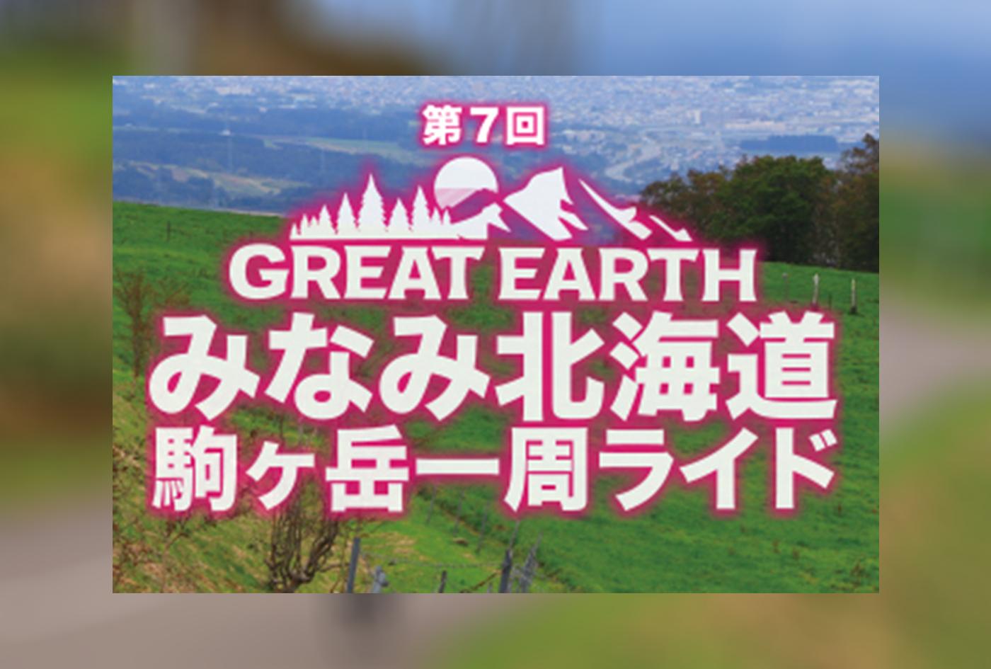 GREAT EARTH 第7回みなみ北海道駒ケ岳一周ライド | 北海道
