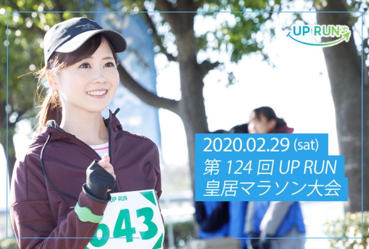 UP RUN皇居マラソン大会 | 東京都