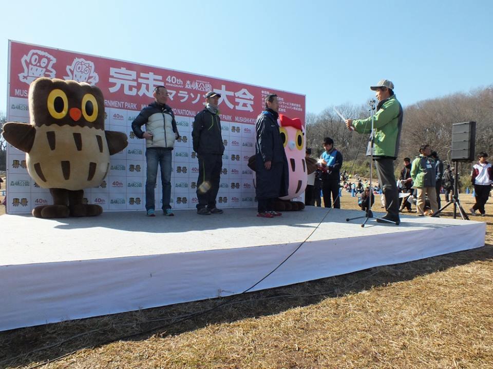 国営武蔵丘陵森林公園完走マラソン | 埼玉県