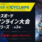 「eo×CYCLOPS」eスポーツオンライン大会/オンライン