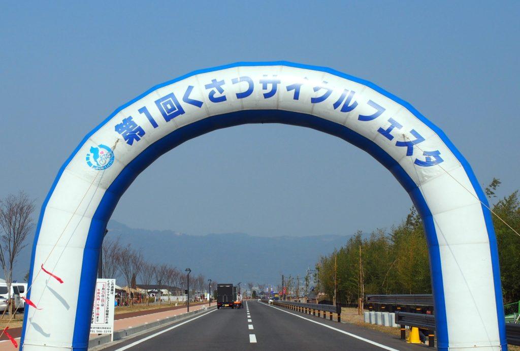 くさつサイクルフェスタ   滋賀(草津川跡地公園 ai彩ひろば)