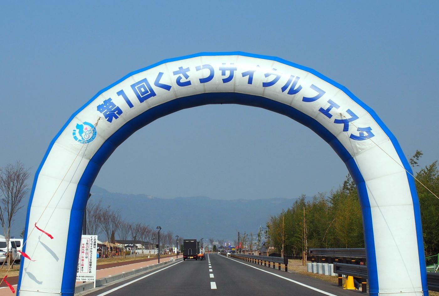 くさつサイクルフェスタ | 滋賀(草津川跡地公園 ai彩ひろば)