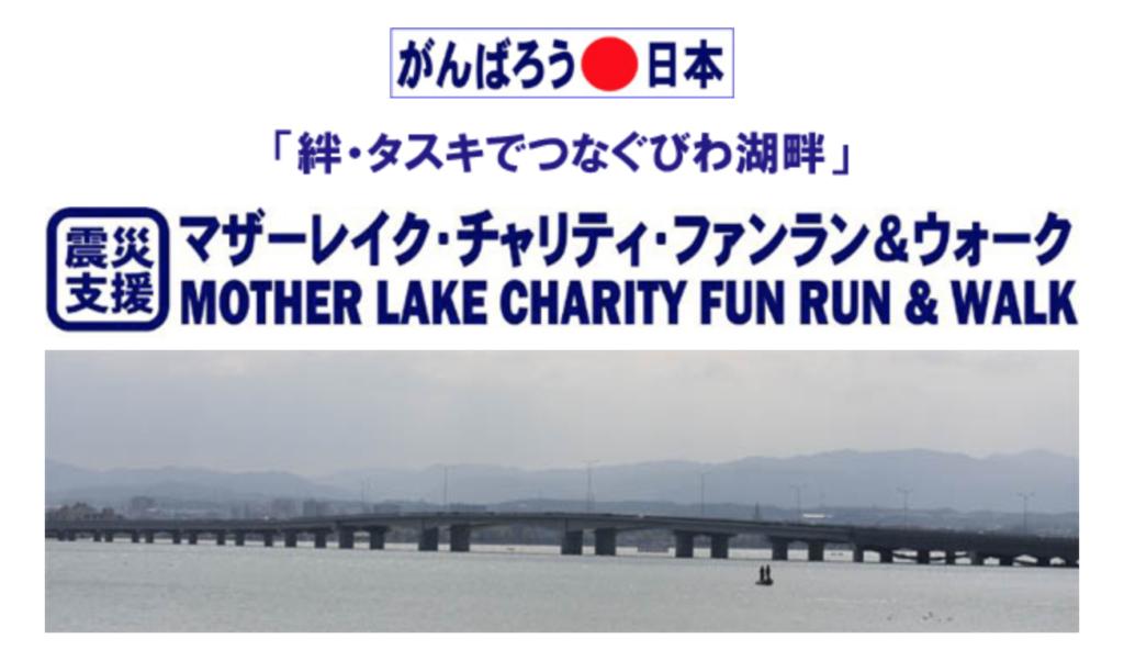 マザーレイク・チャリティ・ファンラン&ウォーク | 滋賀県