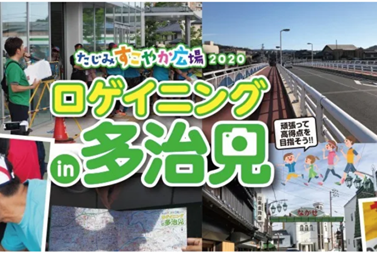 ロゲイニングin多治見 | 岐阜県(たじみすこやか広場)