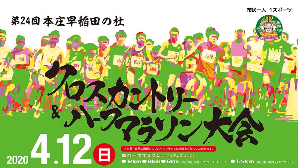 本庄早稲田の杜クロスカントリー&ハーフマラソン大会 | 埼玉県