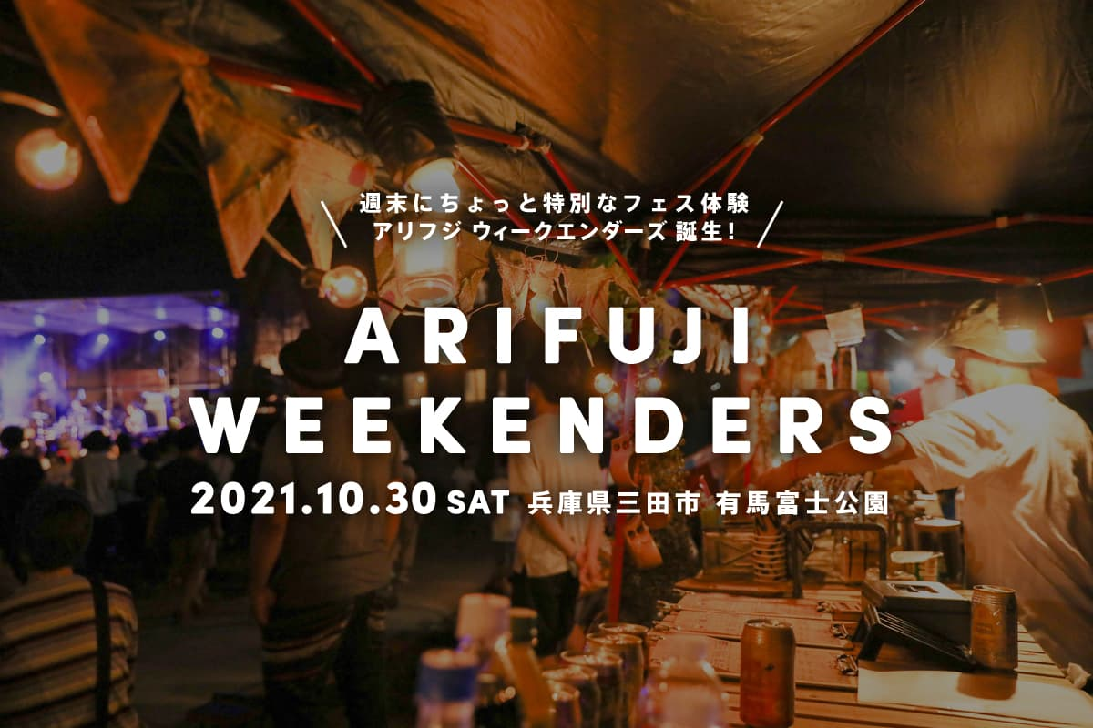 ONE MUSIC CAMPチームが仕掛ける新しい体験型フェス「ARIFUJI WEEKENDERS」