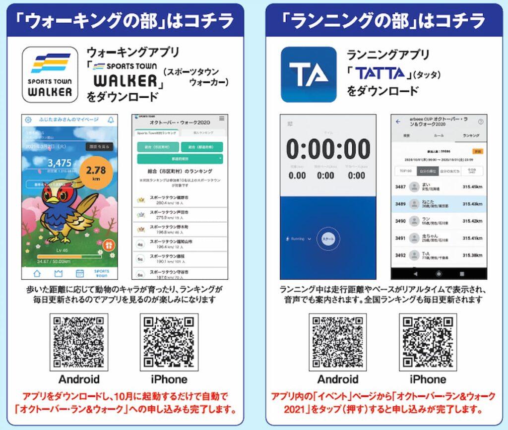 日本最大級のオンラインスポーツイベント『オクトーバー・ラン&ウォーク2021』 10月1日より開催/arbeee (アルビー)プロジェクト
