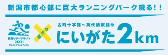 新潟シティマラソン2021ランニングフェスティバルを開催!(