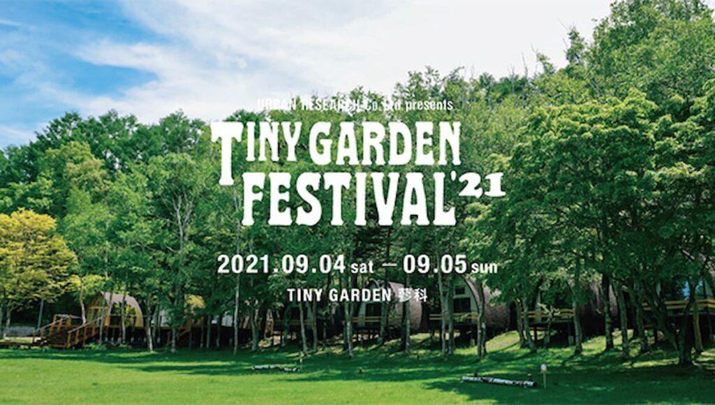 小さな庭で繰り広げられるガーデンパーティー【URBAN RESEARCH Co., Ltd. presents TINY GARDEN FESTIVAL第2弾】