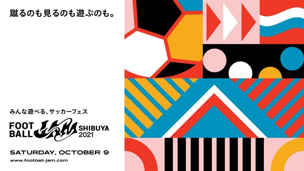 世界初!?サッカーフェス誕生!渋谷の中心をジャック/FOOTBALL JAM 2021