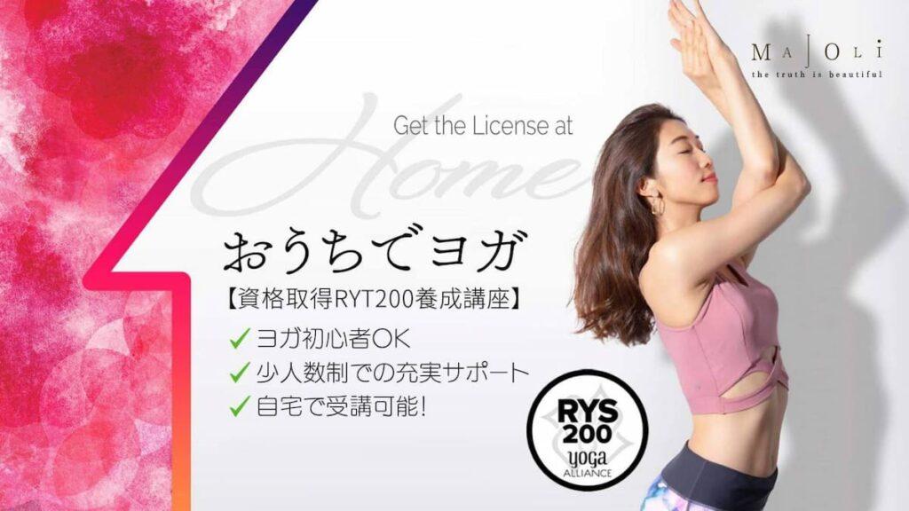 沖縄ヨガリトリートRYT200合宿/オンラインヨガ資格スクールMAJOLI